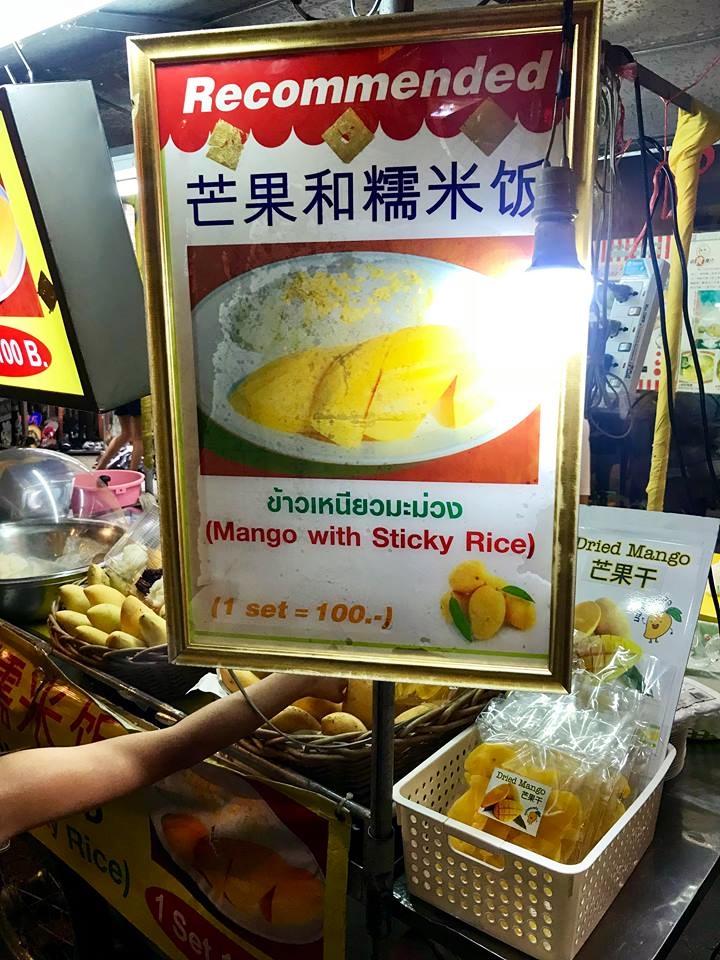 Bangkok mango sticky rice